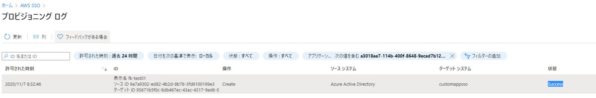 f:id:swx-fukushima:20201107084809p:plain