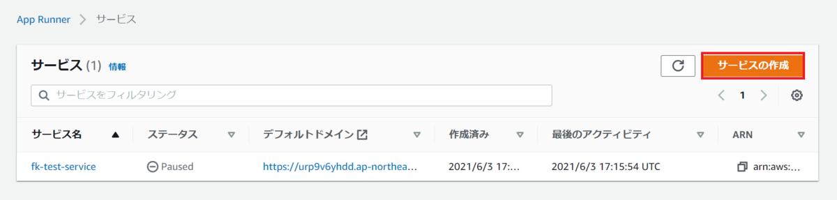 f:id:swx-fukushima:20210605030407p:plain