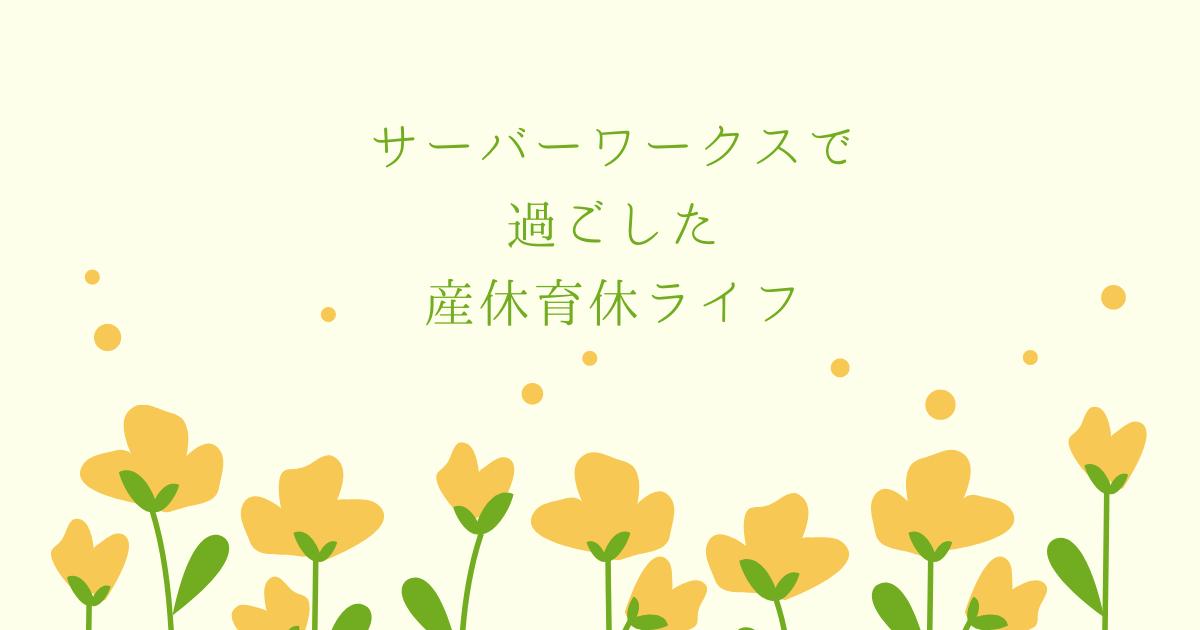 f:id:swx-hayano:20210315115417p:plain