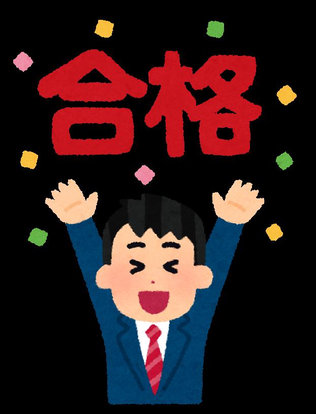f:id:swx-ikenaga:20210217150656p:plain:h230:w200