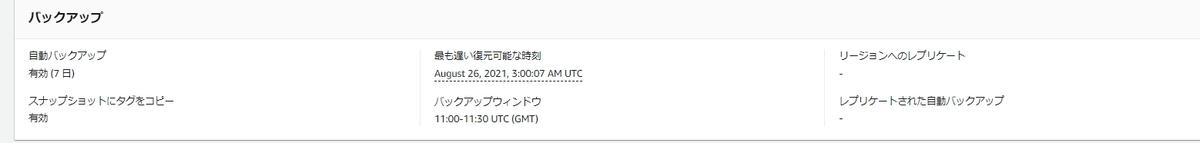 f:id:swx-kakizaki:20210826165449j:plain