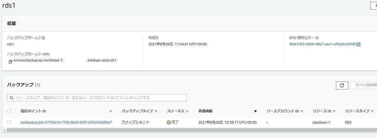 f:id:swx-kakizaki:20210826165720j:plain