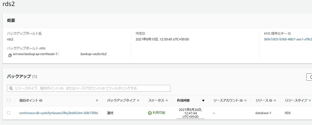 f:id:swx-kakizaki:20210826165804j:plain