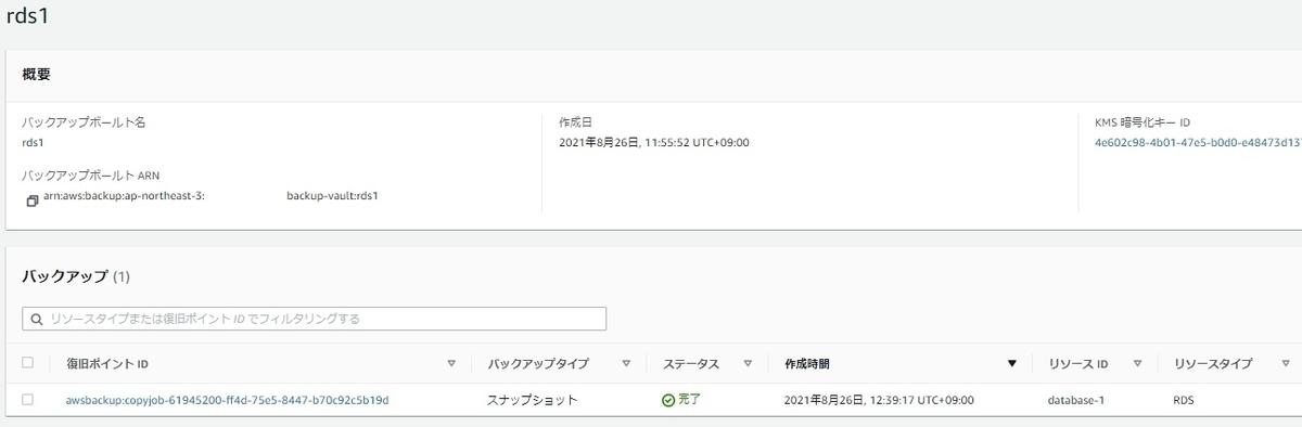 f:id:swx-kakizaki:20210826165826j:plain