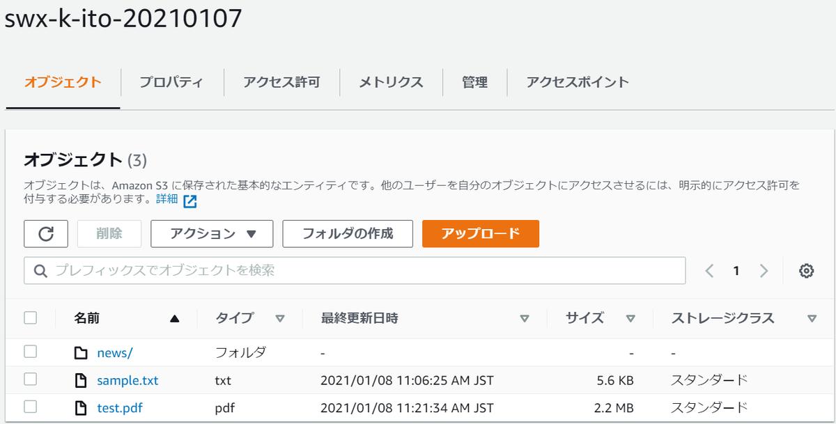 f:id:swx-kenichi-ito:20210108135153p:plain