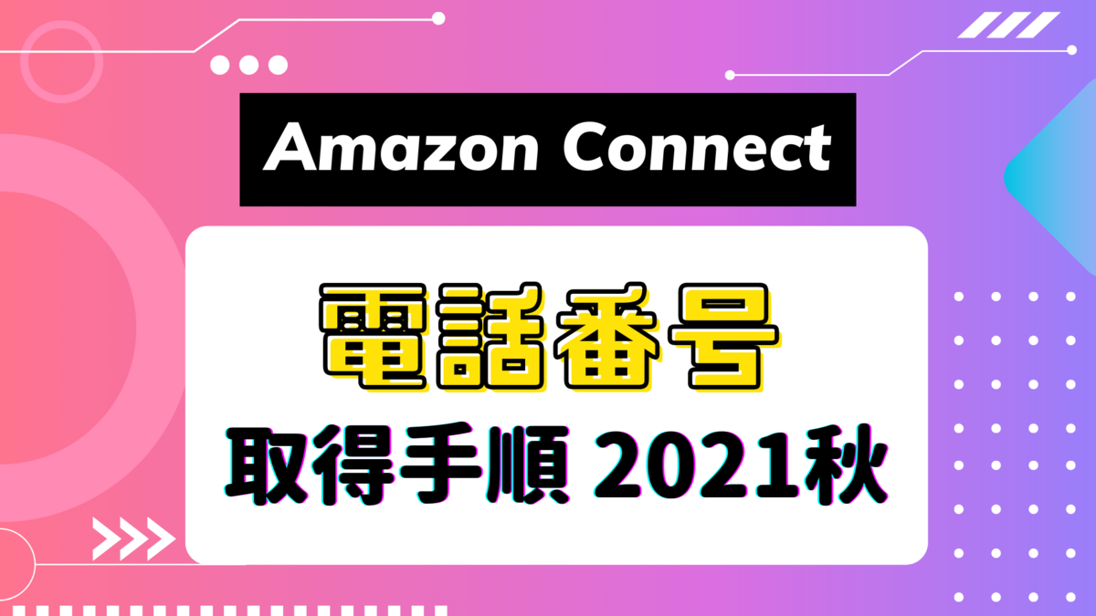 f:id:swx-maruyama:20210909094924p:plain