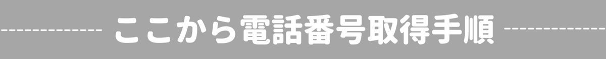 f:id:swx-maruyama:20210909101252p:plain