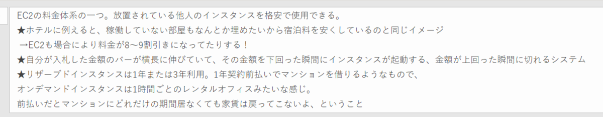 f:id:swx-masayo-kurata:20200904132438p:plain