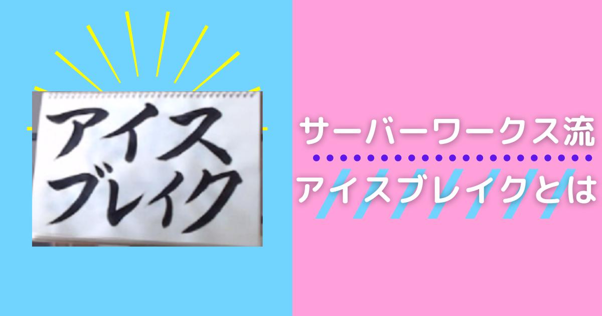 f:id:swx-masayo-kurata:20200925194843p:plain