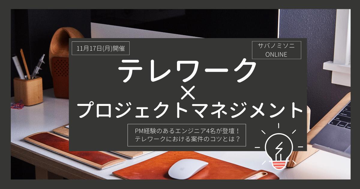 f:id:swx-masayo-kurata:20201027122407p:plain