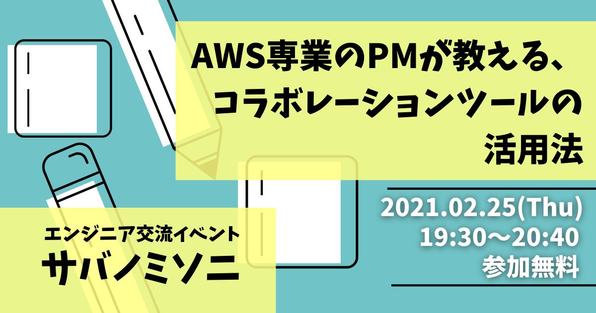 f:id:swx-masayo-kurata:20210215162137p:plain