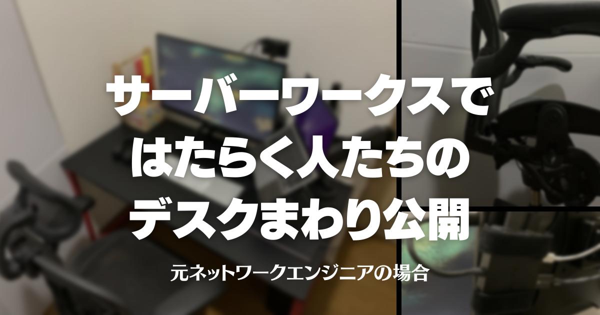 f:id:swx-matsumoto:20210623164356p:plain