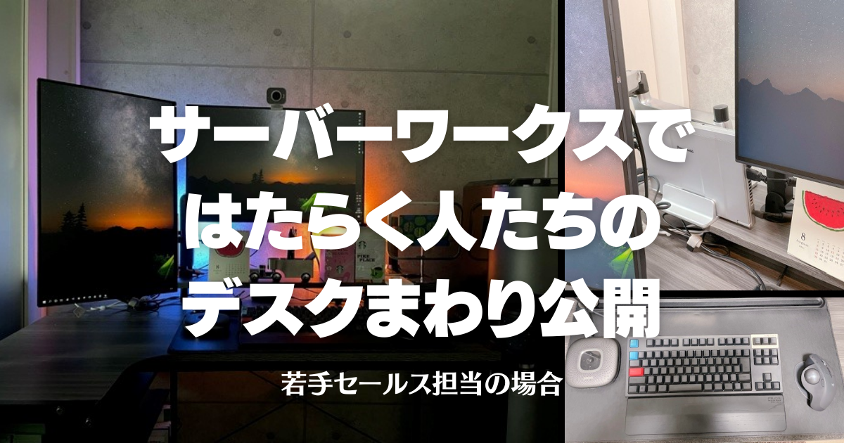 f:id:swx-matsumoto:20210813162117p:plain