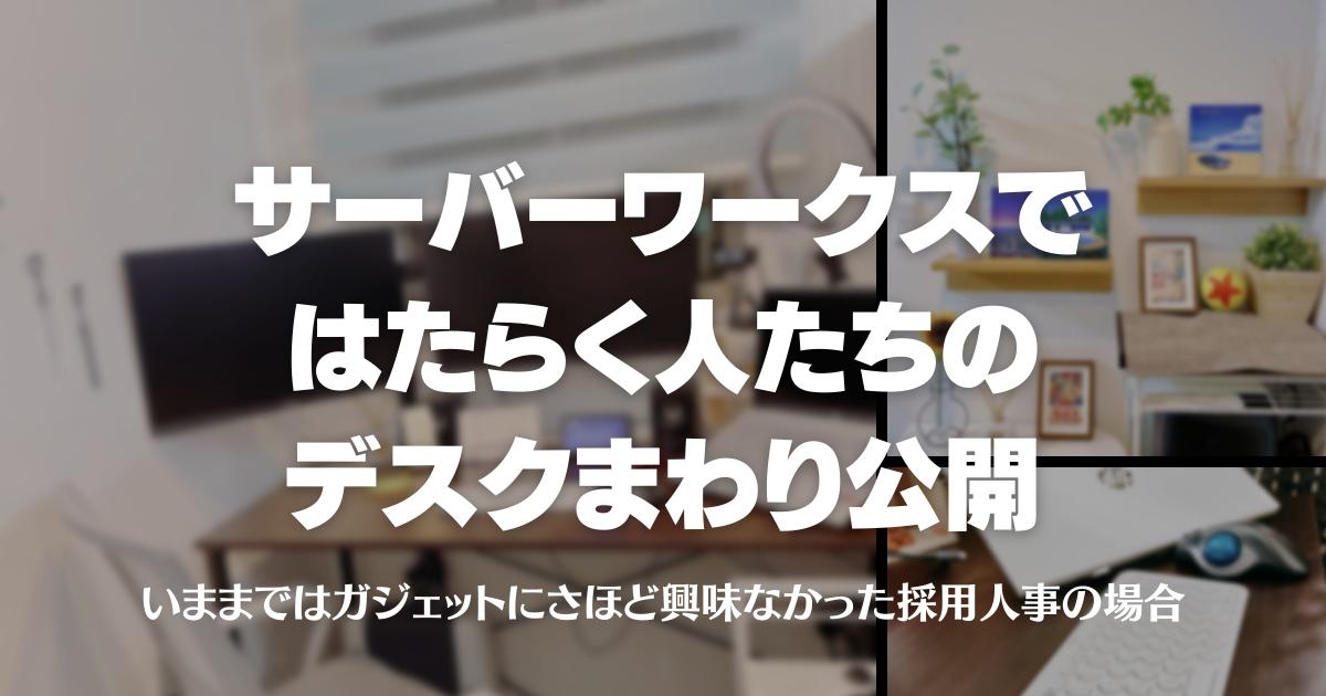 f:id:swx-matsumoto:20210830165937p:plain