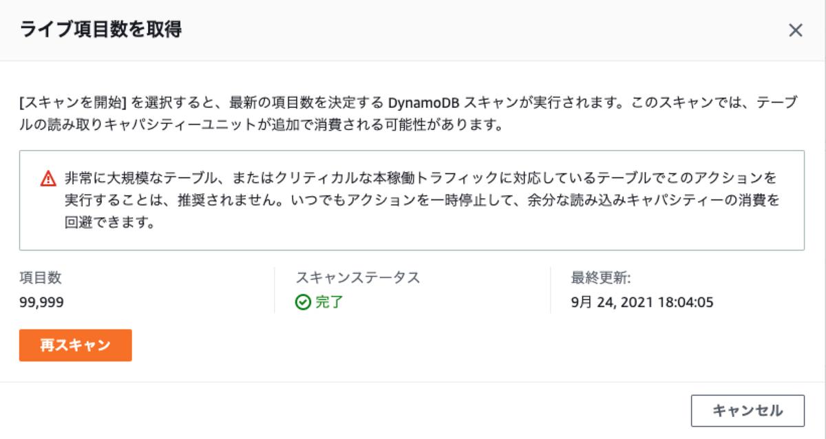 f:id:swx-miyamoto:20210924183946p:plain