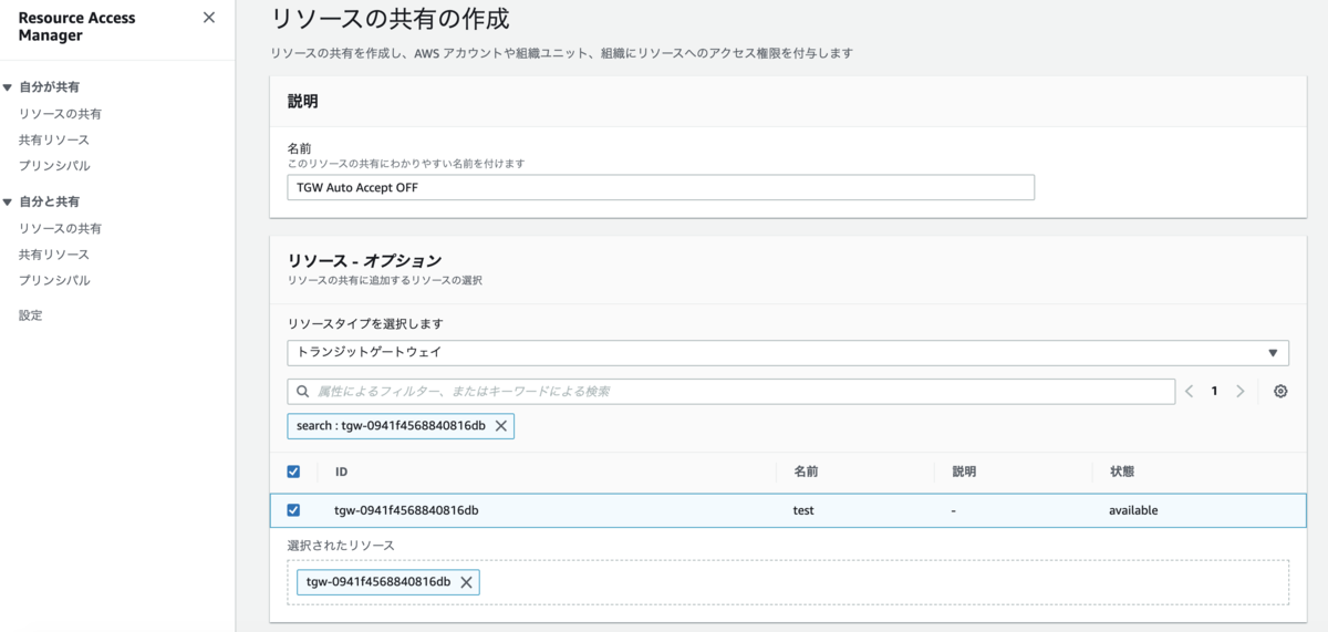 f:id:swx-murakami:20200828090958p:plain