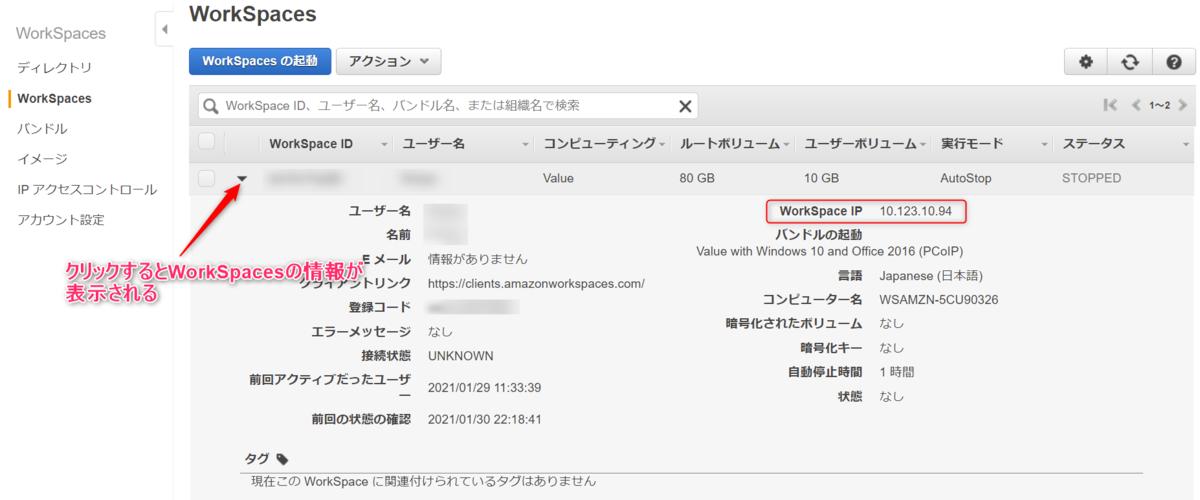 f:id:swx-murakami:20210130222651p:plain