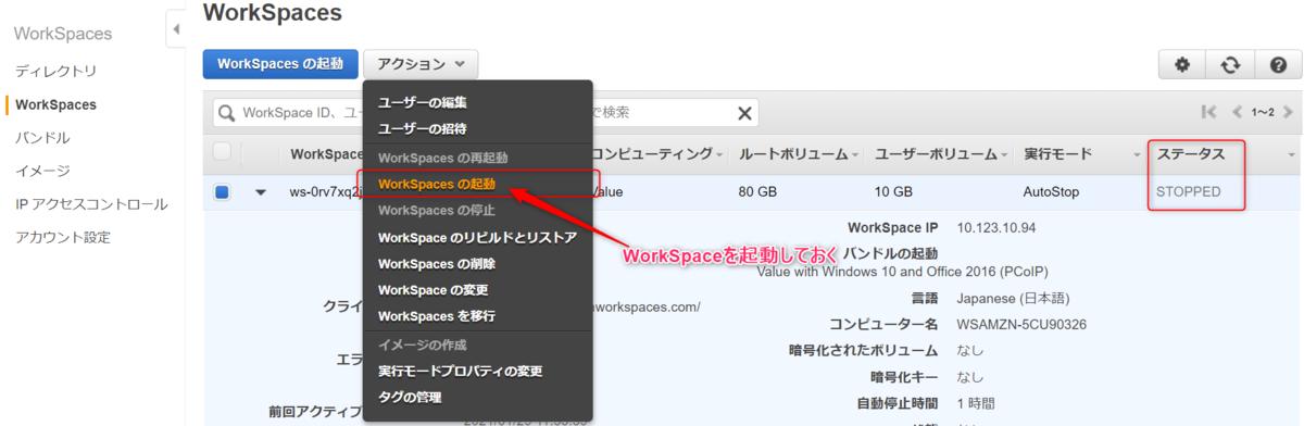 f:id:swx-murakami:20210130231509p:plain
