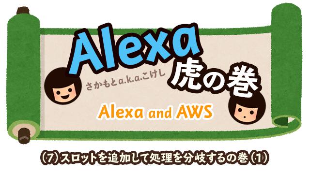 Alexa虎の巻(7)スロットを追加して処理を分岐する(1)