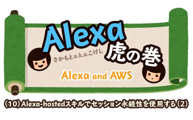Alexa虎の巻(10)Alexa-hostedスキルでセッション永続性を使用する(2)