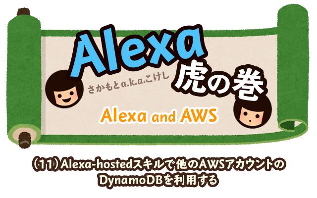 Alexa虎の巻(11)Alexa-hostedスキルで他のAWSアカウントのDynamoDBを利用する