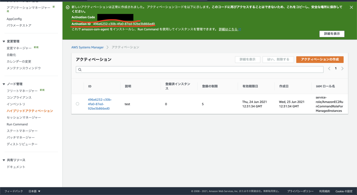 f:id:swx-shimamura:20210623220240p:plain