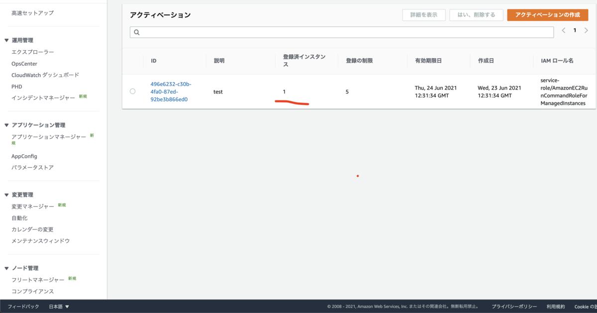 f:id:swx-shimamura:20210623220424p:plain