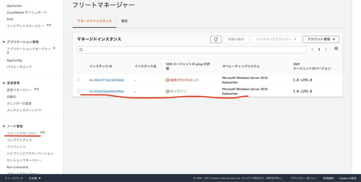 f:id:swx-shimamura:20210623221019p:plain