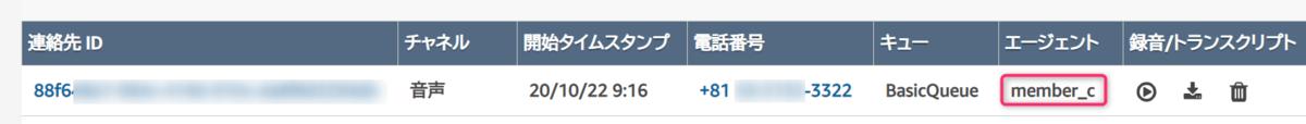 f:id:swx-shinsaka:20201022190537p:plain