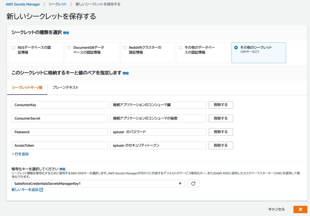 f:id:swx-shinsaka:20201201161553p:plain