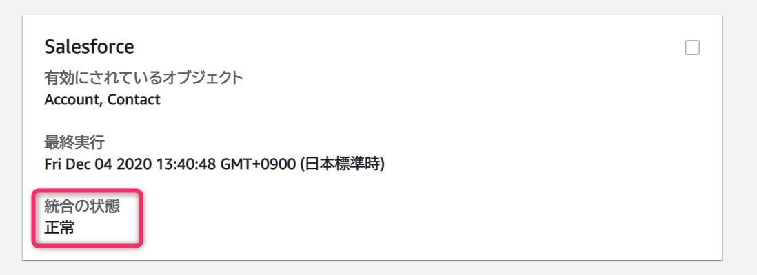 f:id:swx-shinsaka:20201204134332p:plain