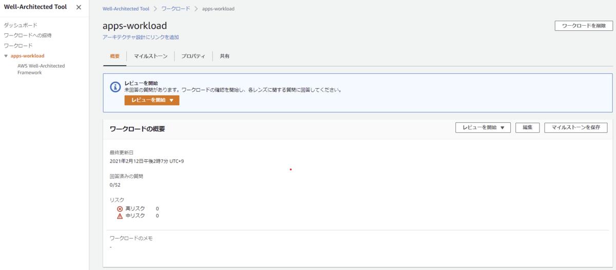 f:id:swx-sumiko-mori:20210212140929p:plain