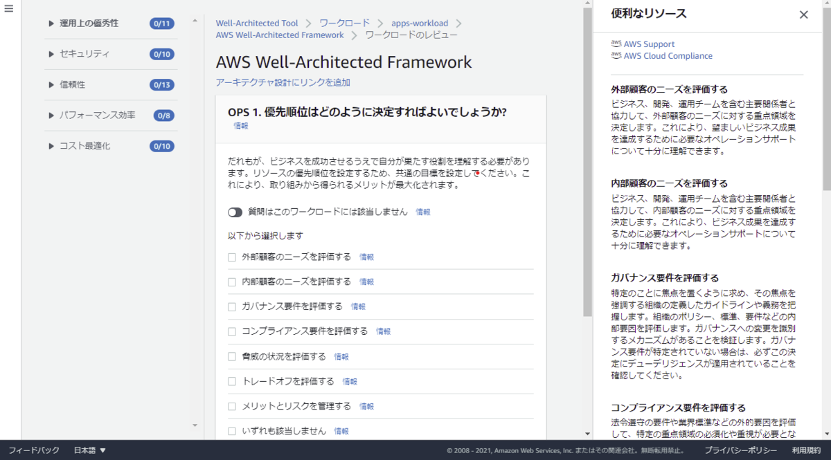 f:id:swx-sumiko-mori:20210212141218p:plain
