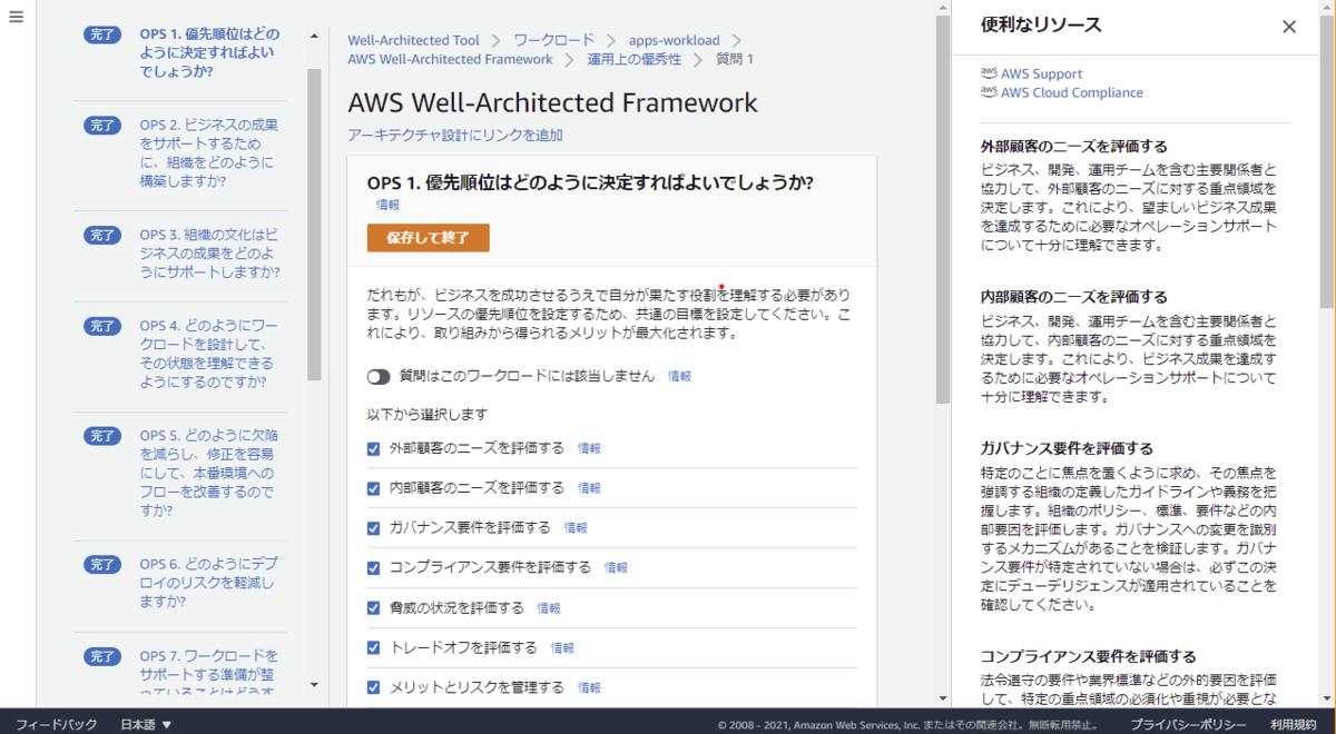 f:id:swx-sumiko-mori:20210212143946p:plain