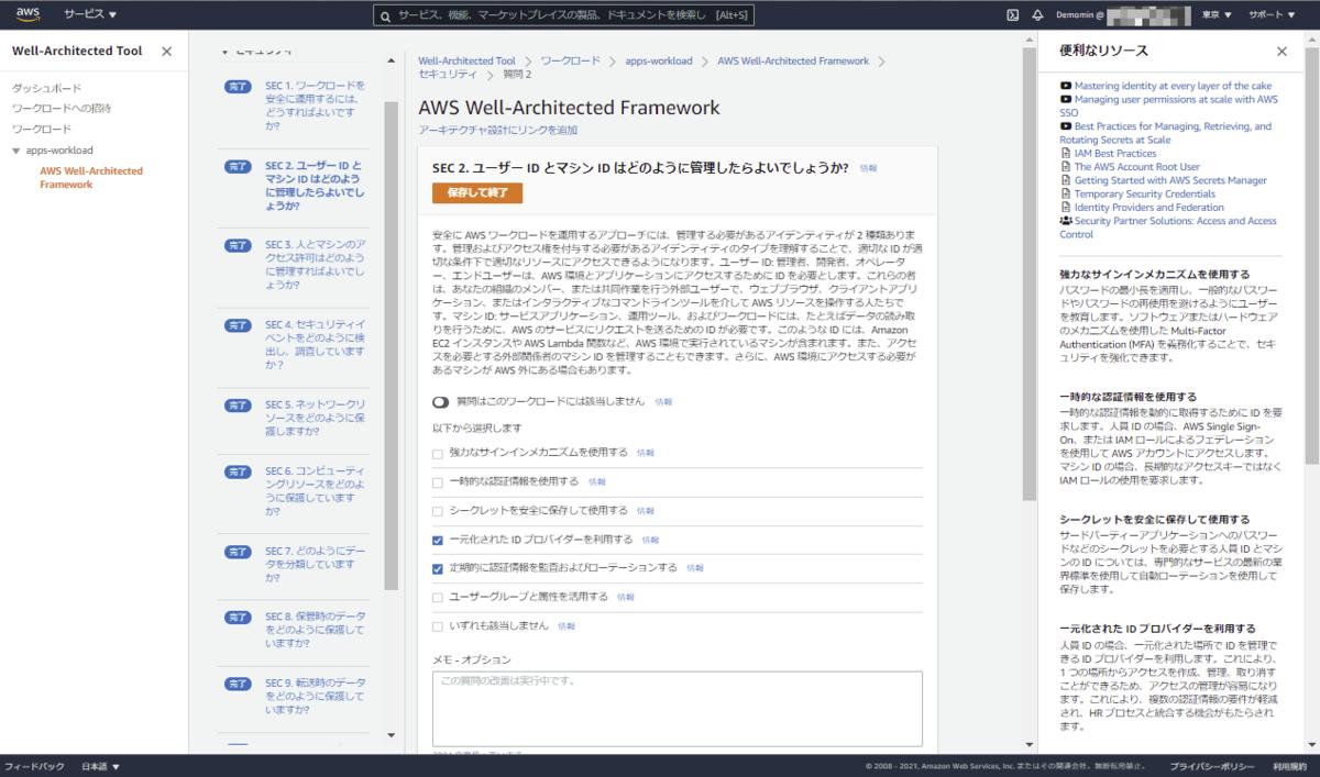 f:id:swx-sumiko-mori:20210212153023p:plain