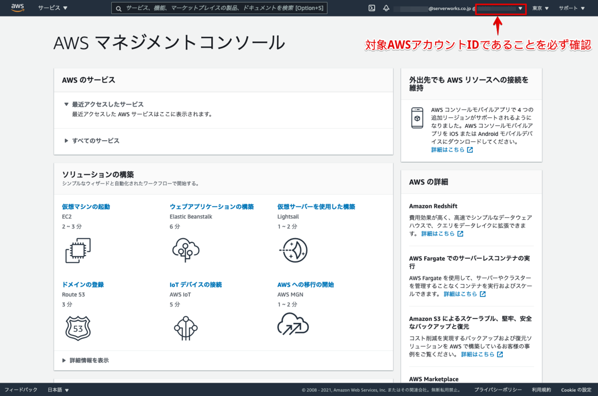 f:id:swx-tamura:20211007221216p:plain