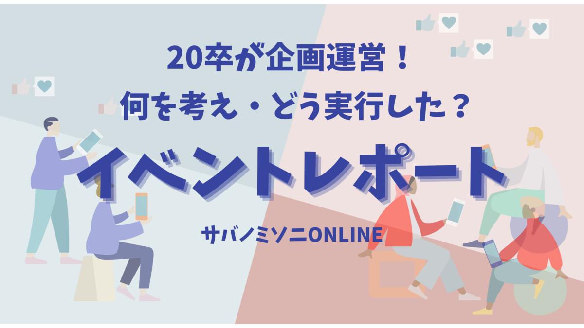 f:id:swx-tomoe-furukawa:20201223183720p:plain