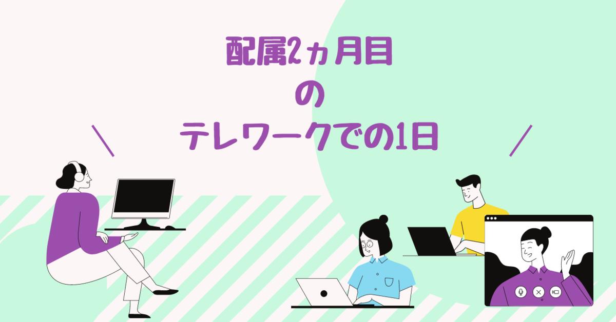 f:id:swx-tomoe-furukawa:20210726184846p:plain