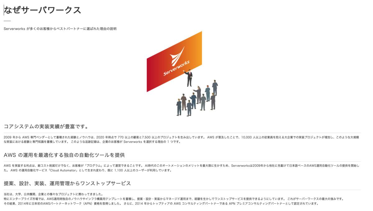 f:id:swx-yamanaka:20200803212112p:plain