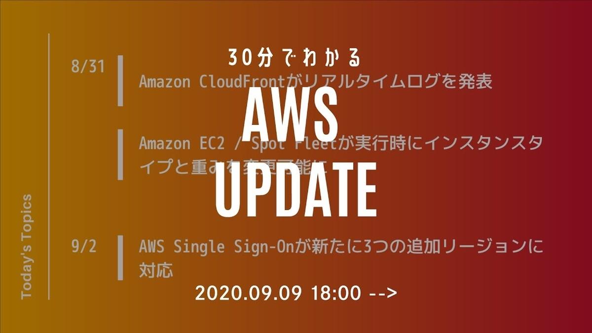 f:id:swx-yamanaka:20200909112210j:plain