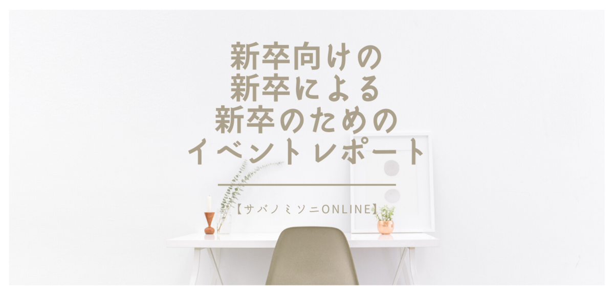 f:id:swx-yuki-kato:20201029124321p:plain