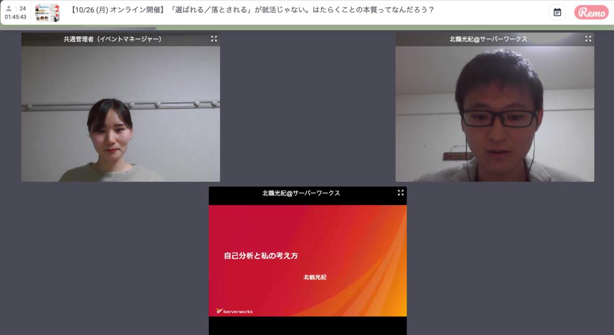 f:id:swx-yuki-kato:20201030144620p:plain