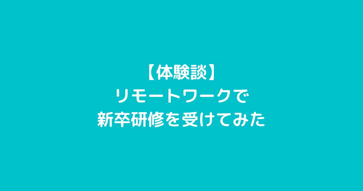 f:id:swx-yukutake:20201002171247p:plain
