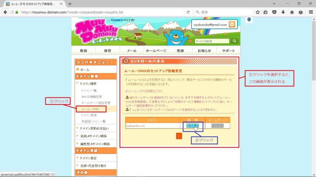 f:id:syabusuke2016:20170114192730j:plain