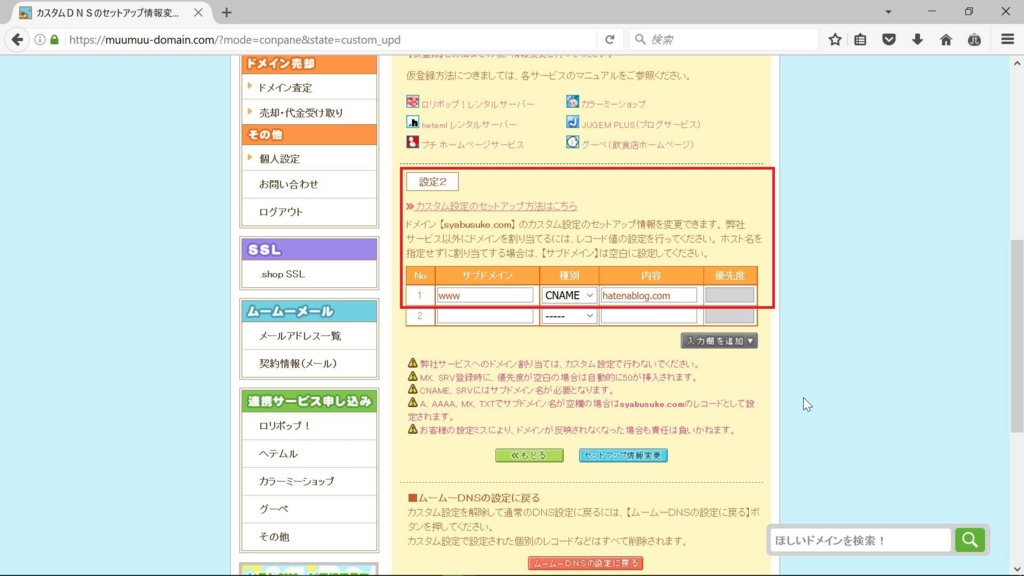 f:id:syabusuke2016:20170114192733j:plain