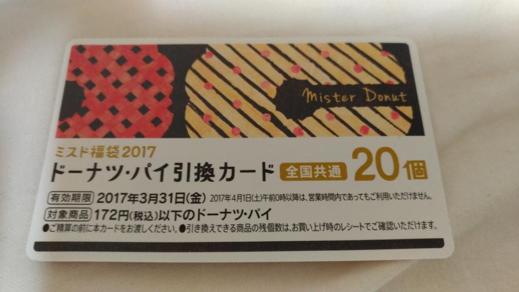 f:id:syabusuke2016:20170116215214j:plain