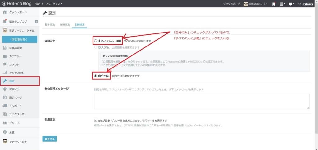 f:id:syabusuke2016:20180205215925j:plain