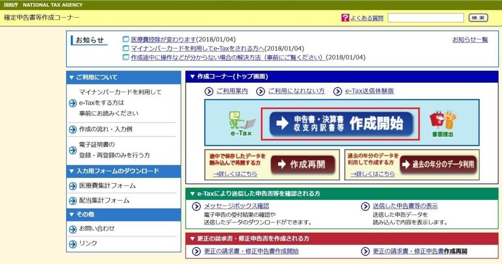 f:id:syabusuke2016:20180217225056j:plain