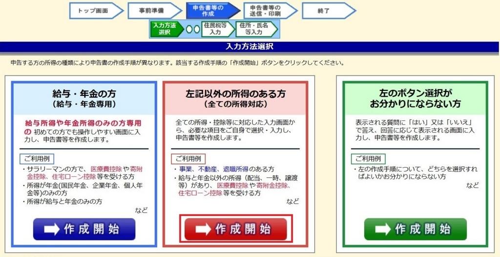 f:id:syabusuke2016:20180217231112j:plain
