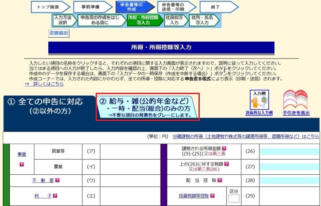 f:id:syabusuke2016:20180217231328j:plain